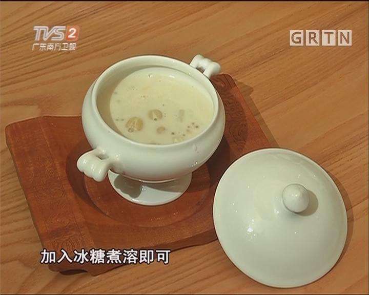 莲子牛奶西米糖水