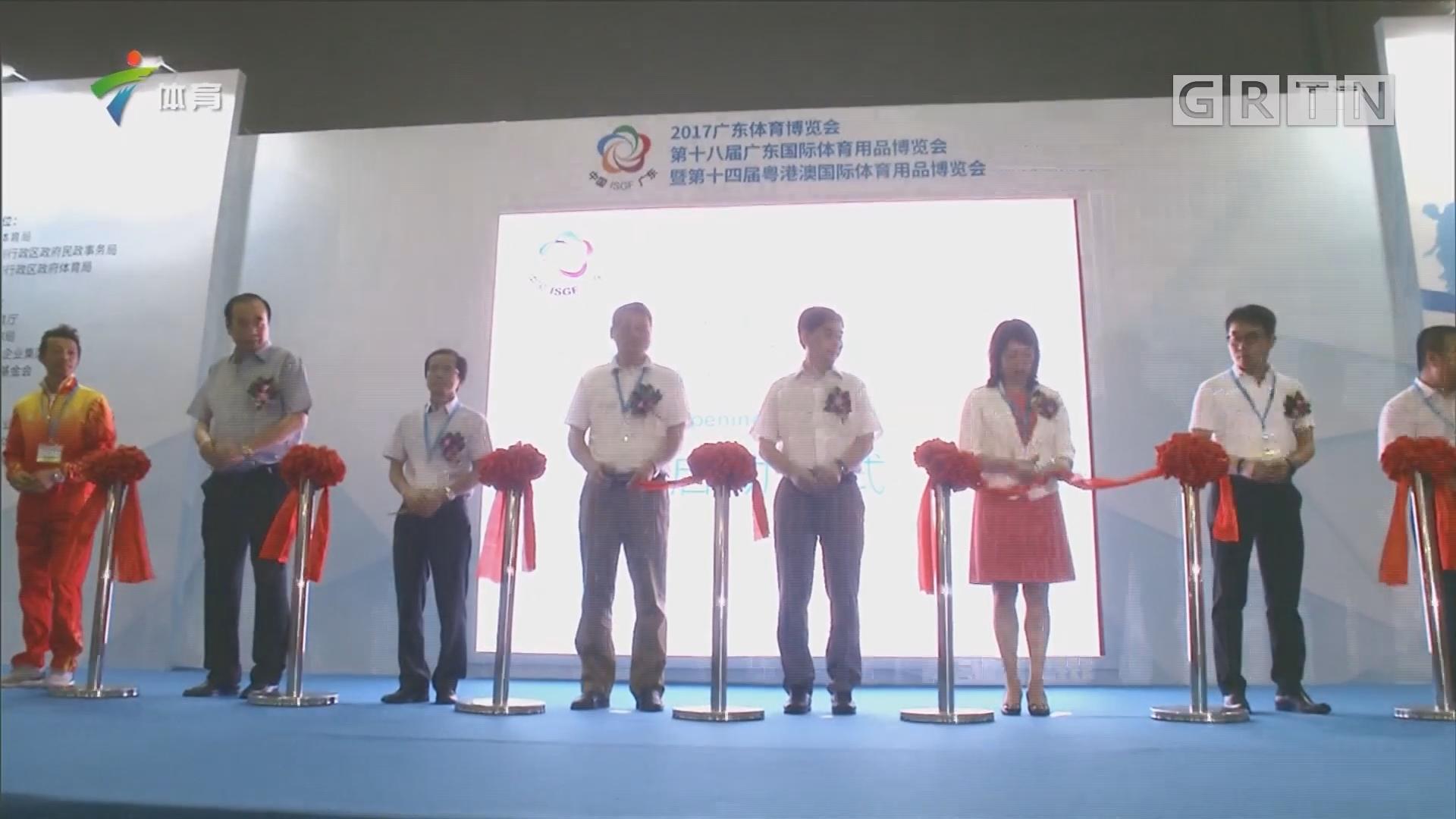 广东体博会正式拉开序幕