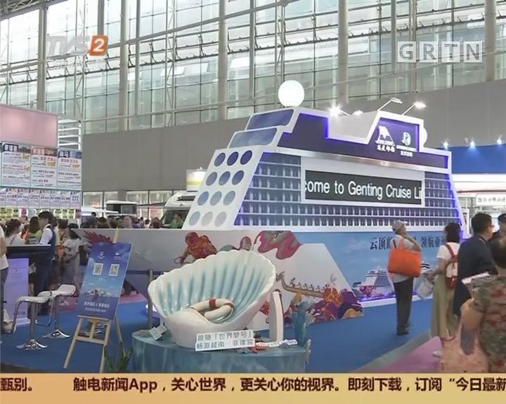 广东旅博会:邮轮游大受街坊老友热捧