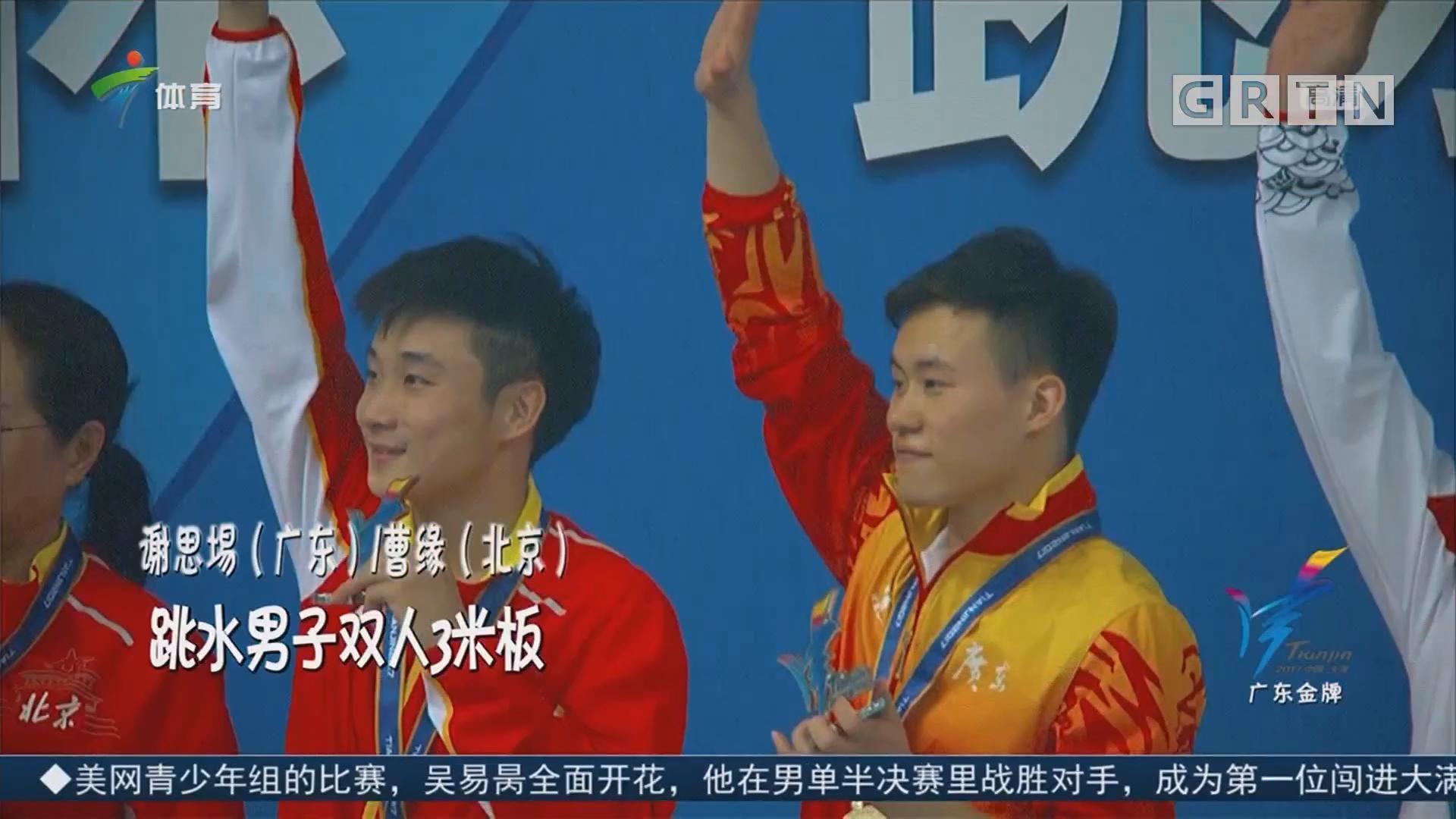 全运会:广东代表团的夺金瞬间