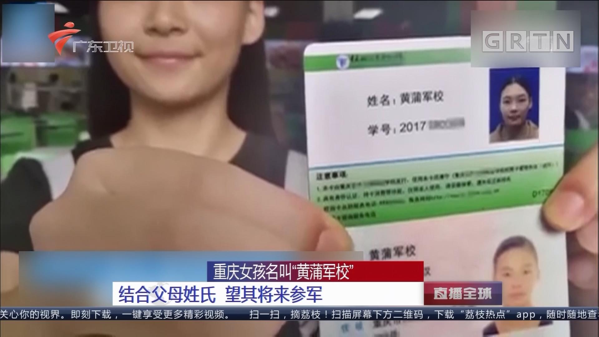 """重庆女孩名叫""""黄蒲军校"""" 结合父母姓氏 望其将来参军"""