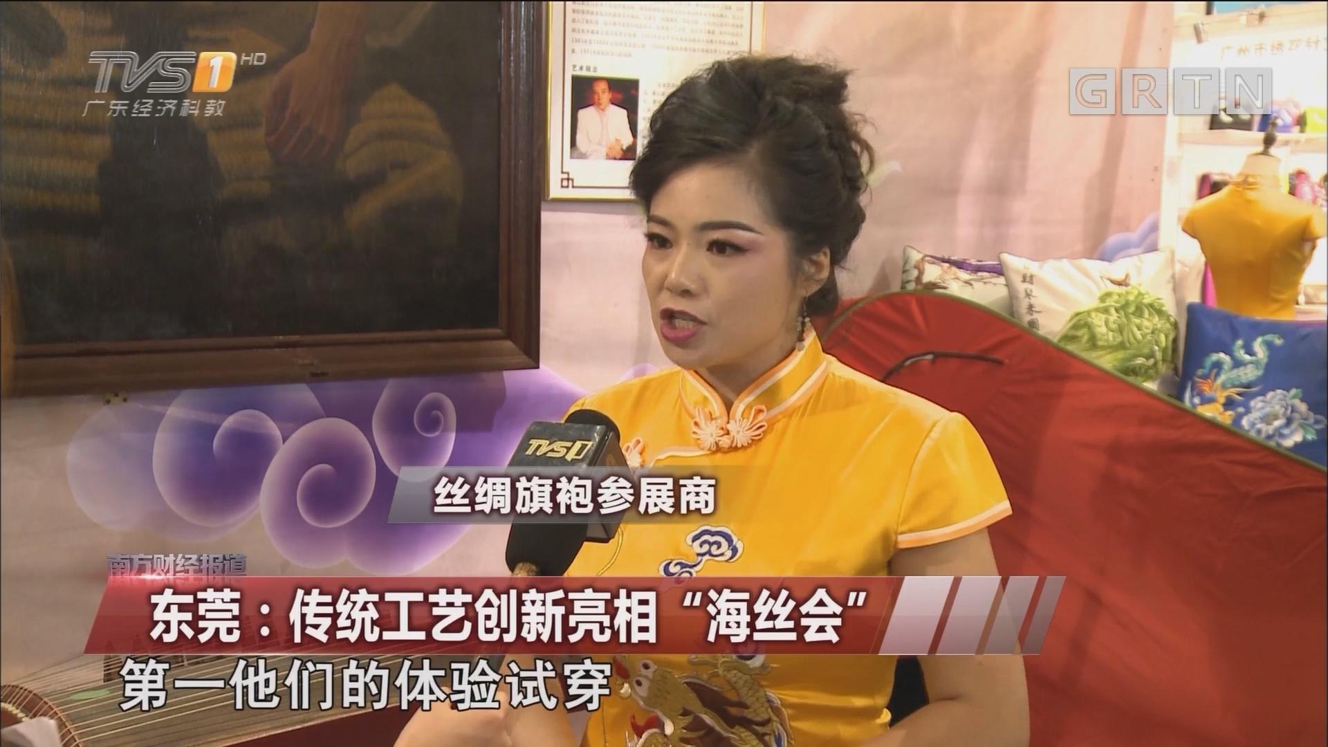 """东莞:传统工艺创新亮相""""海丝会"""""""