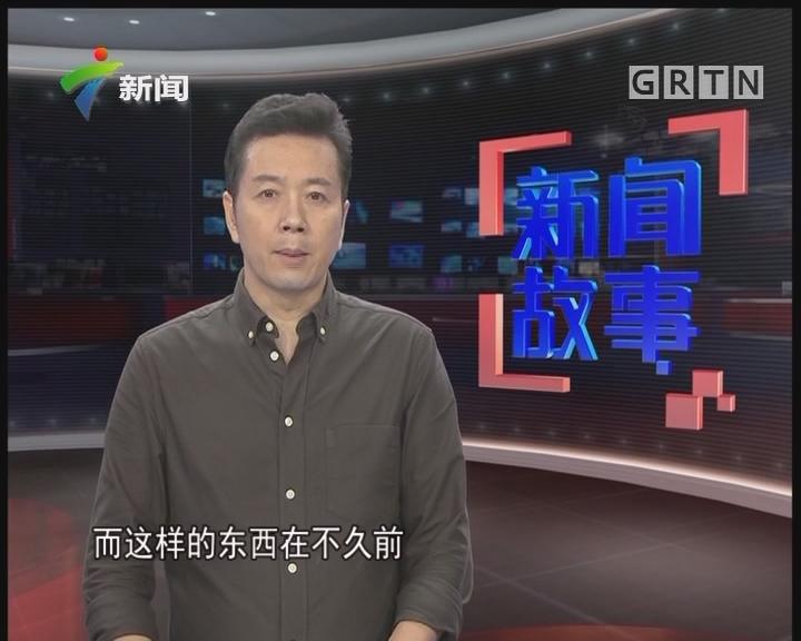 [2017-09-15]新闻故事:疯狂麻黄碱