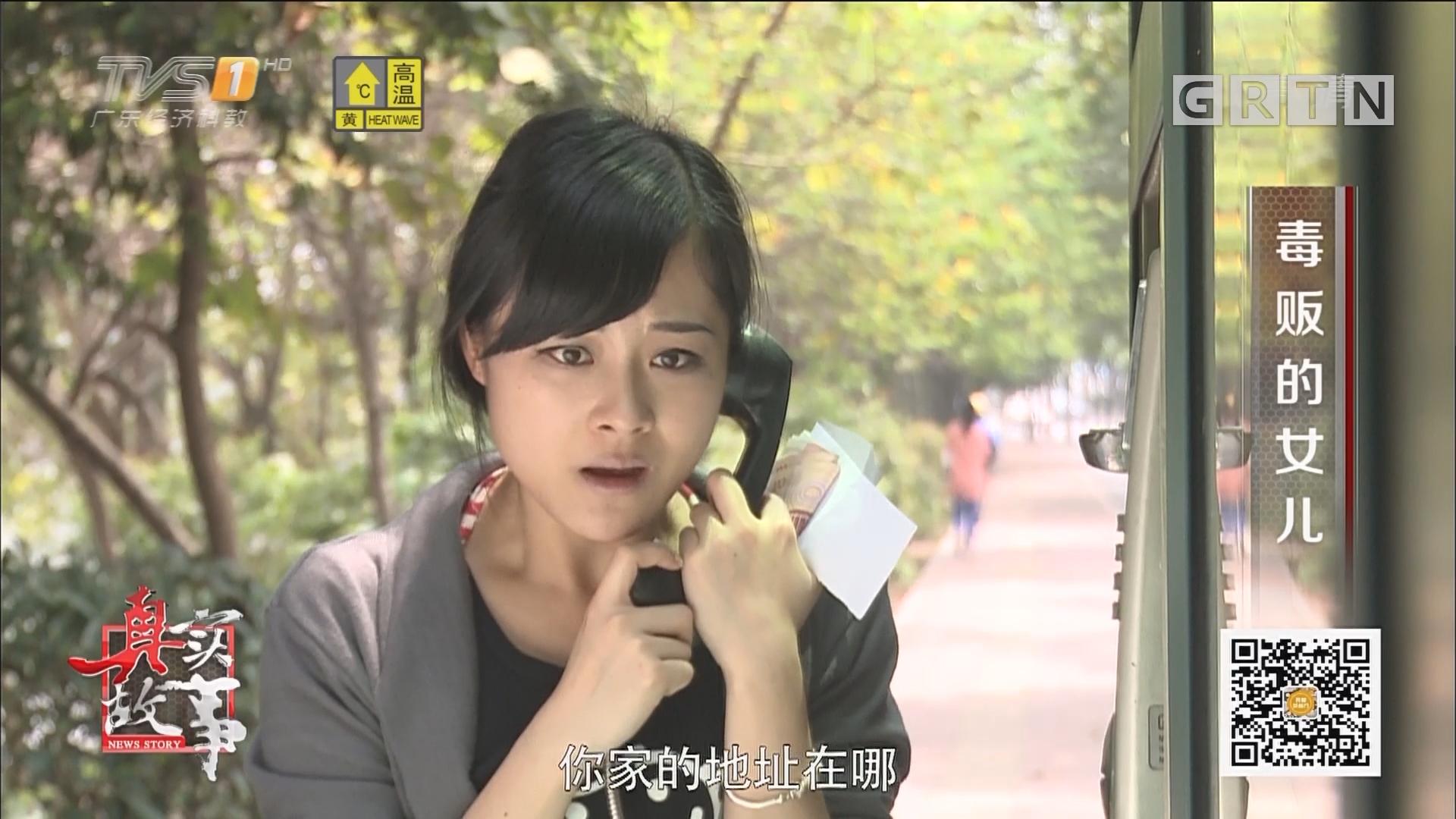 [HD][2017-09-12]真实故事:毒贩的女儿