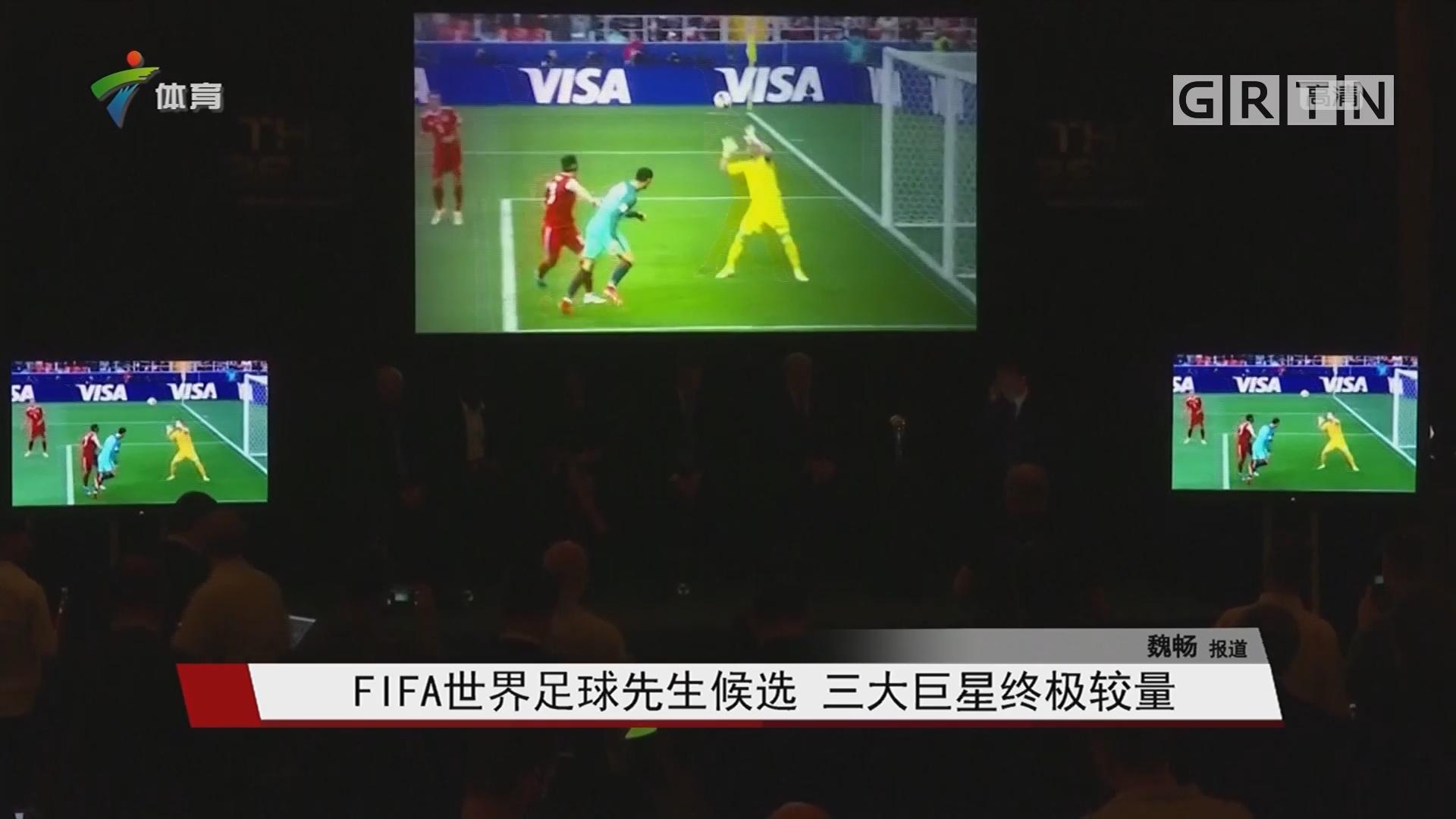 FIFA世界足球先生候选 三大巨星终极较量