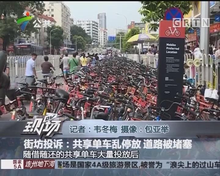 街坊投诉:共享单车乱停放 道路被堵塞