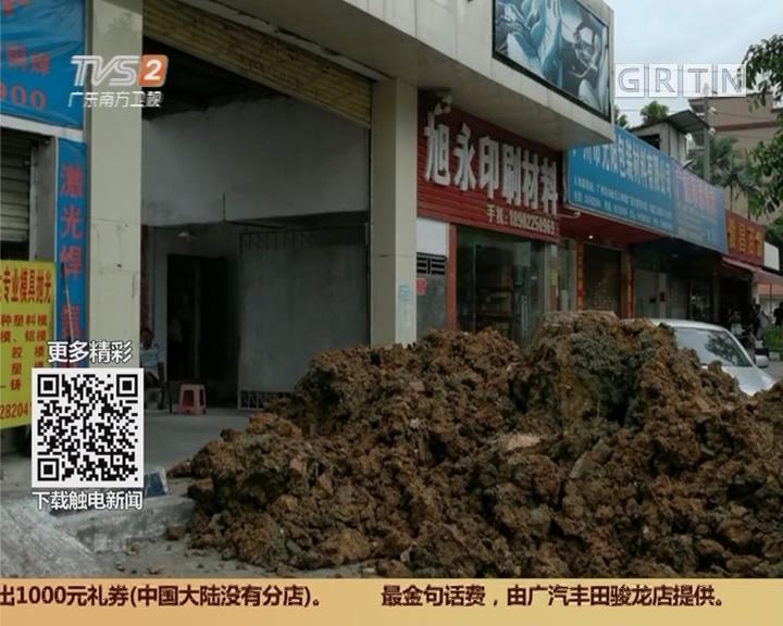 广州白云区:凌晨时分 泥头车卸下满车泥沙堵大门