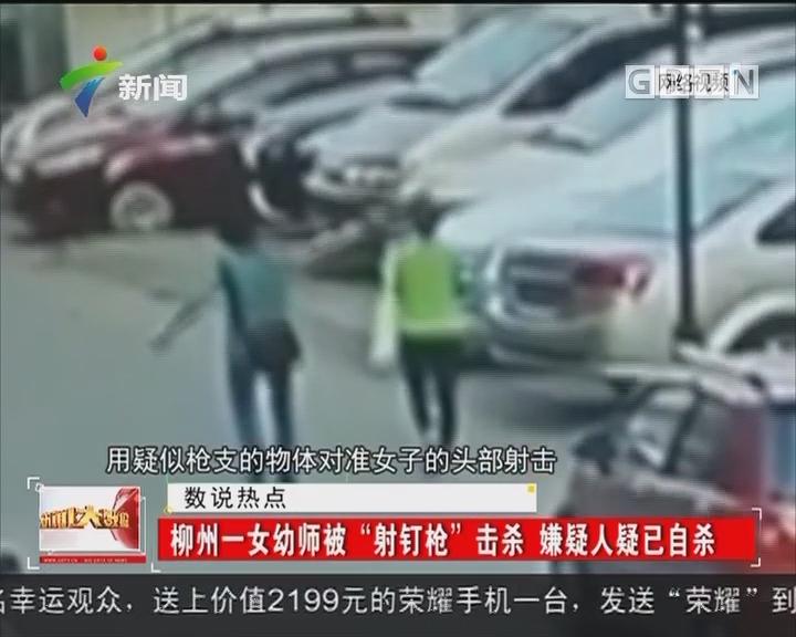 """柳州一女幼师被""""射钉枪""""击杀 嫌疑人疑已自杀"""