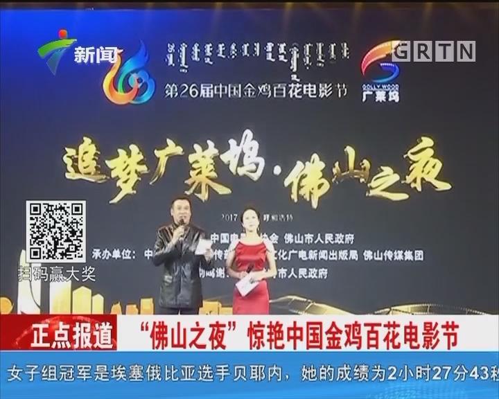 """""""佛山之夜""""惊艳中国金鸡百花电影节"""