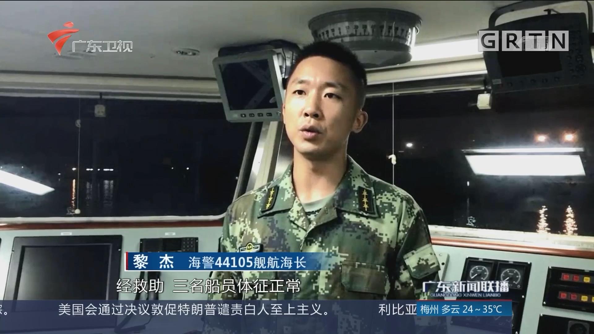 广东海警一支队成功处置一起海上撞船事故