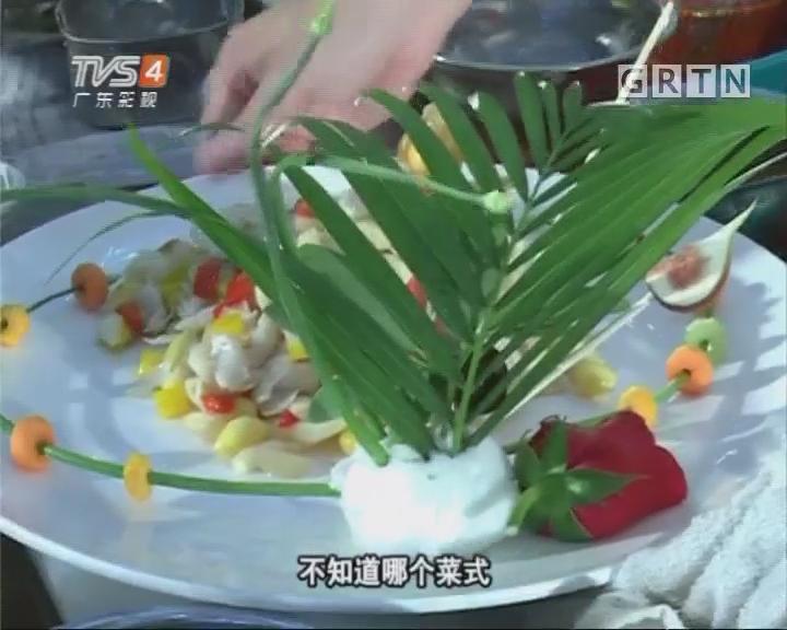 顺德:民间厨艺高手角逐冠军宝座