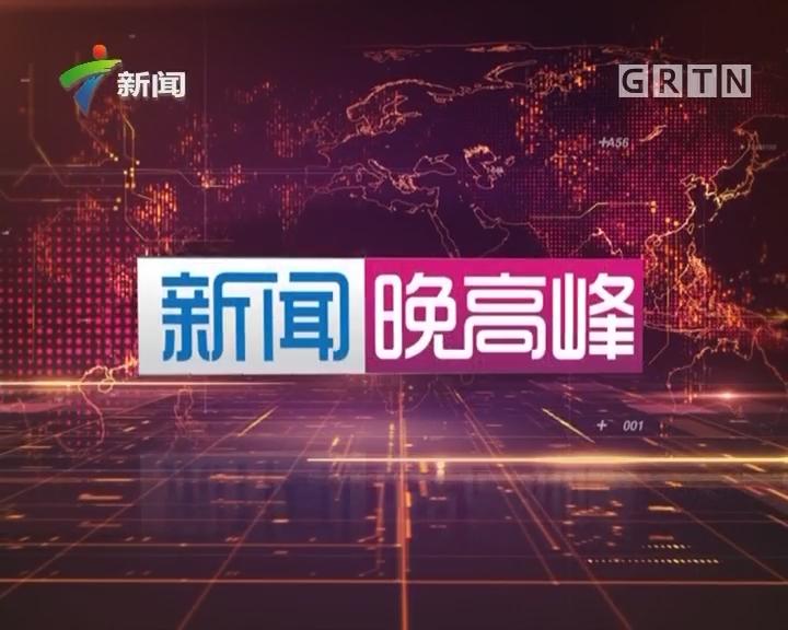 """[2017-09-12]新闻晚高峰:关注""""双台风"""":今年第十九号台风生成"""