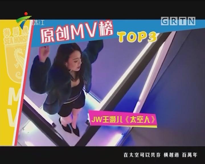 20170914原创MV榜