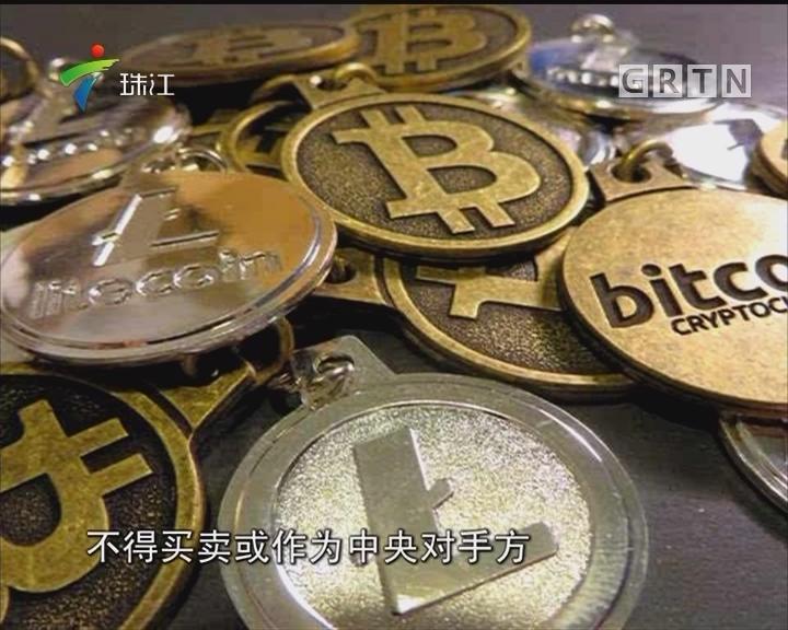 七部委宣布取缔ICO 定性:非法融资