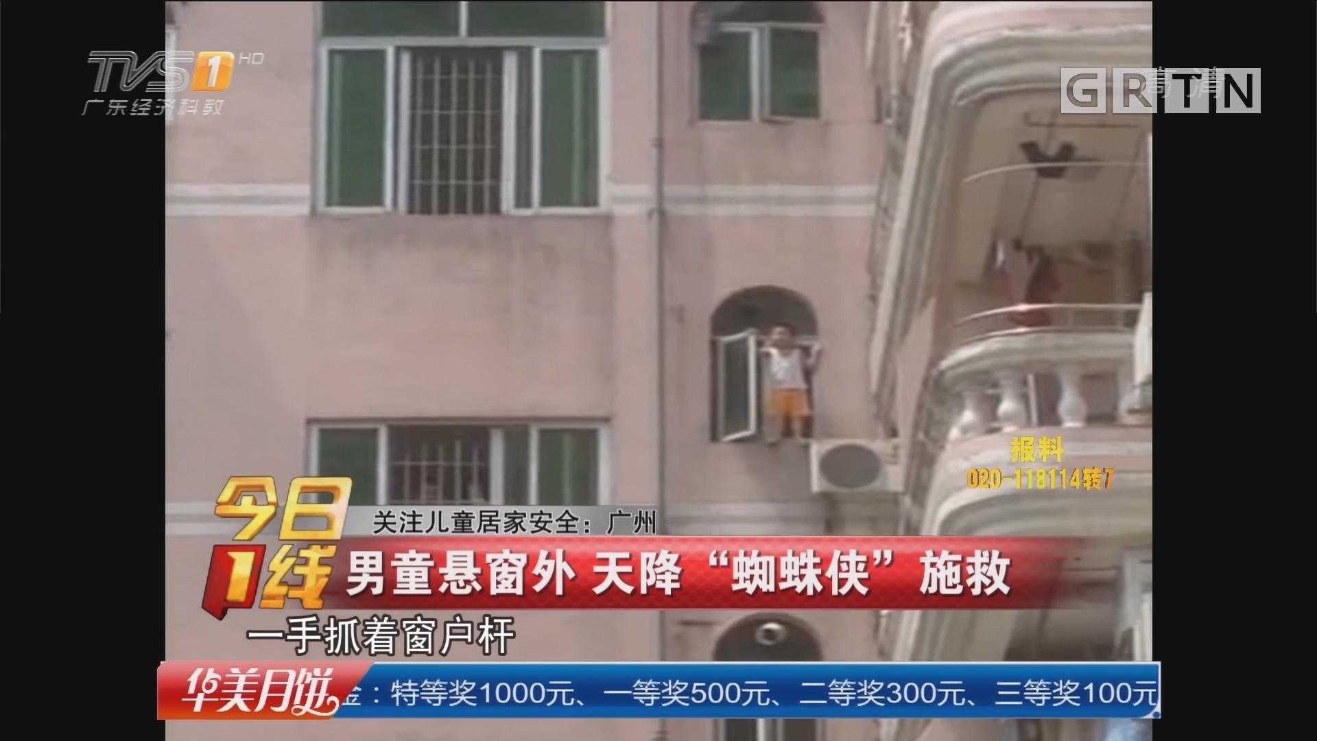 """关注儿童居家安全:广州 男童悬窗外 天降""""蜘蛛侠""""施救"""