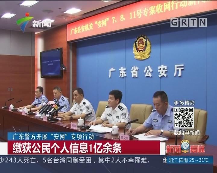 """广东警方开展""""安网""""专项行动:缴获公民个人信息1亿余条"""