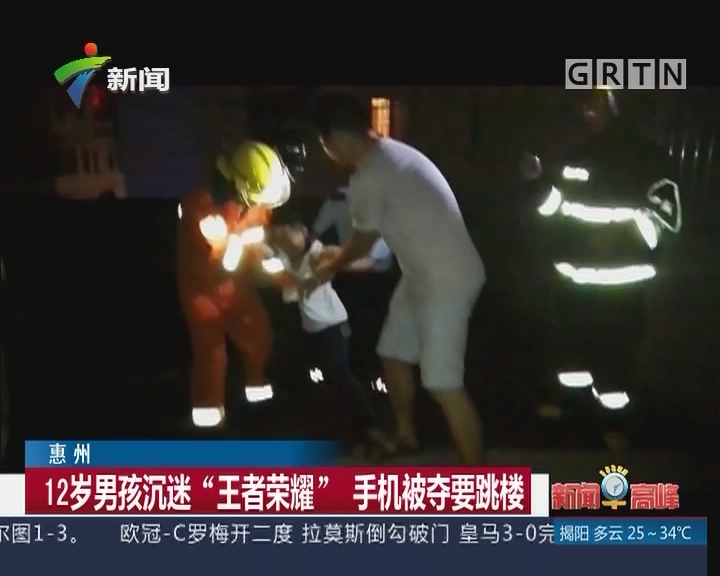 """惠州:12岁男孩沉迷""""王者荣耀"""" 手机被夺要跳楼"""