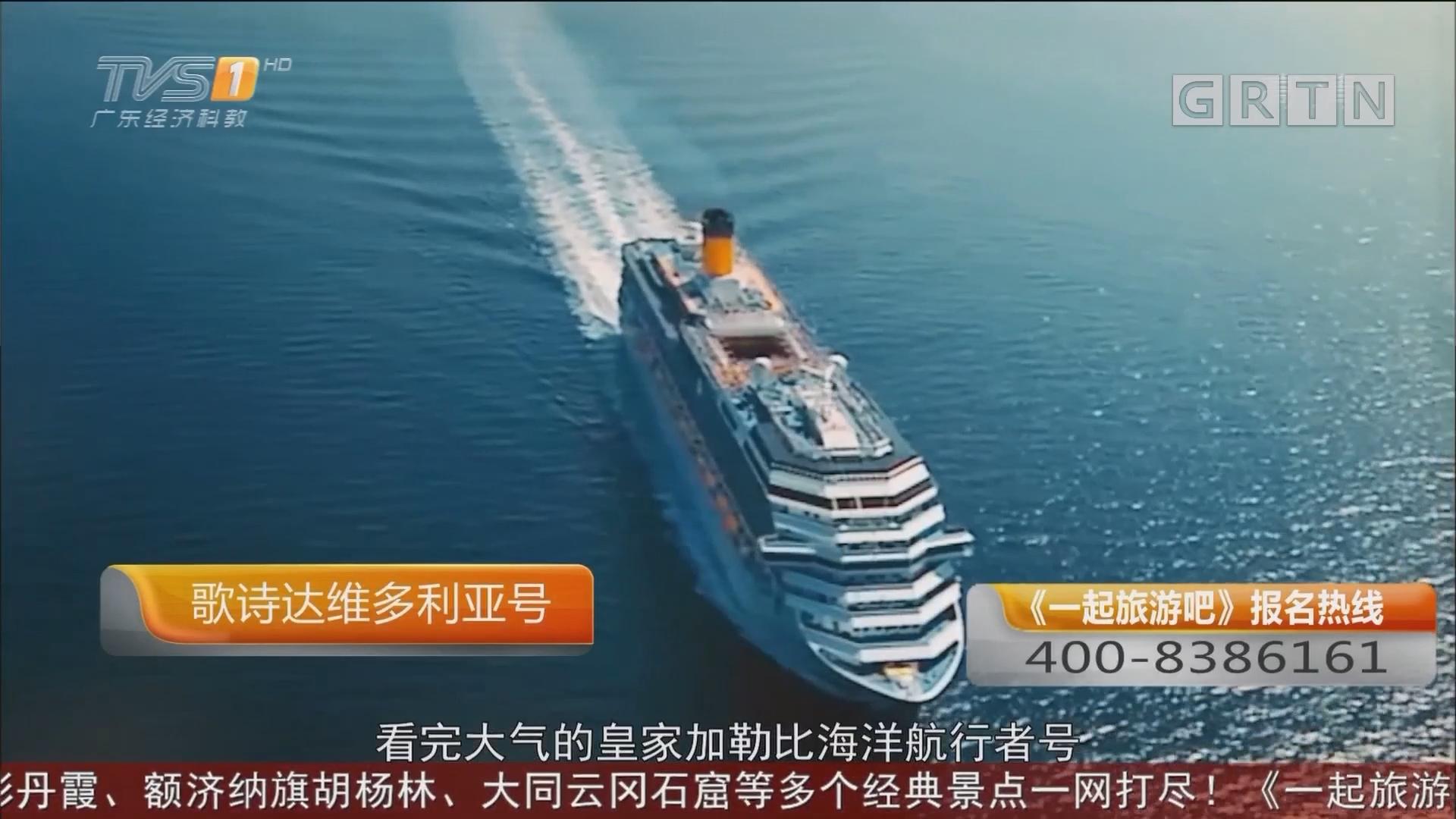 邮轮——三大邮轮介绍