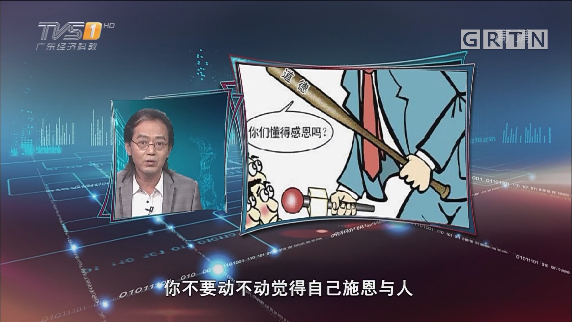 [HD][2017-09-27]马后炮:别用施恩与感恩解释行业关系