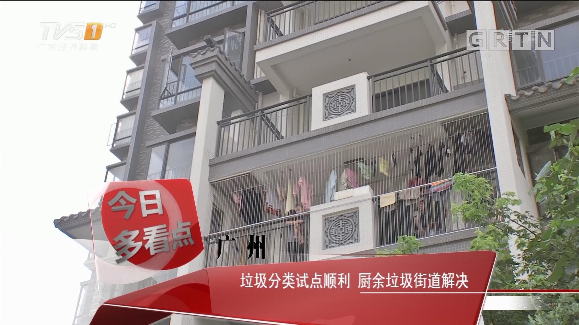 广州:垃圾分类试点顺利 厨余垃圾街道解决
