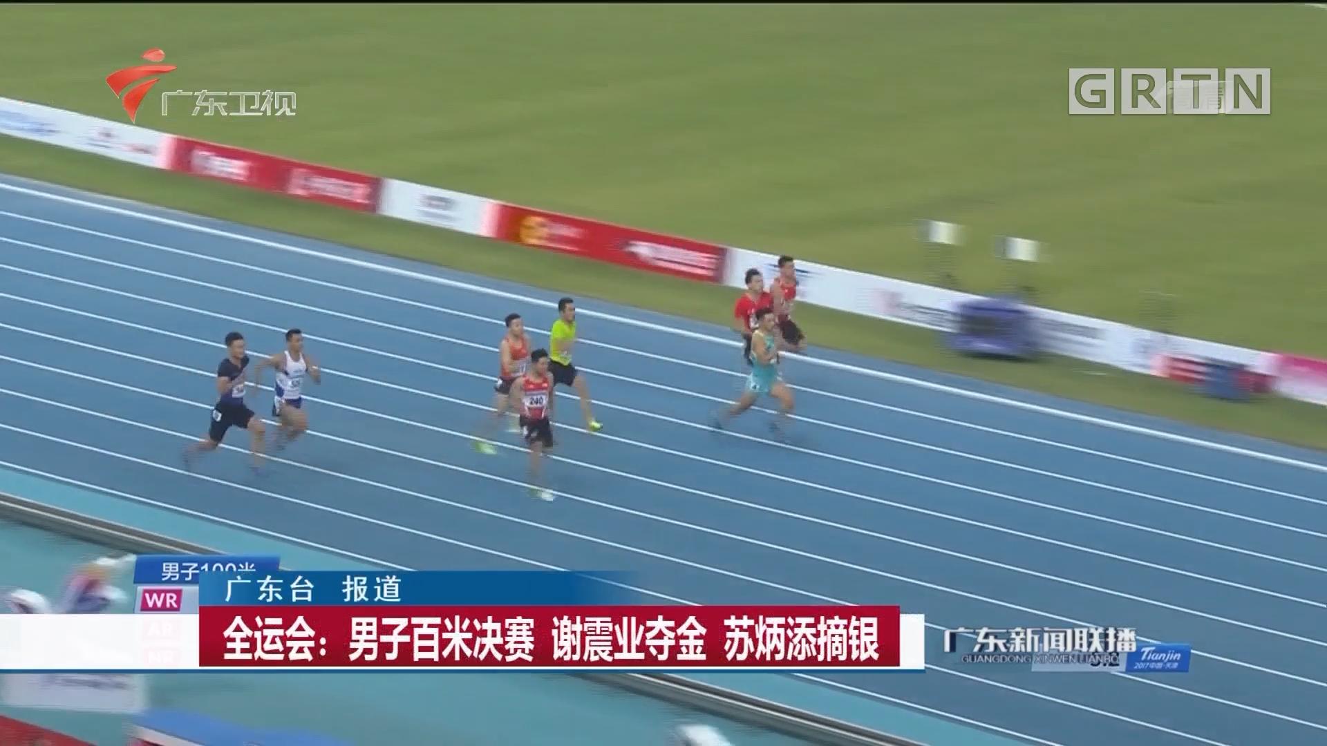 全运会:男子百米决赛 谢震业夺金 苏炳添摘银