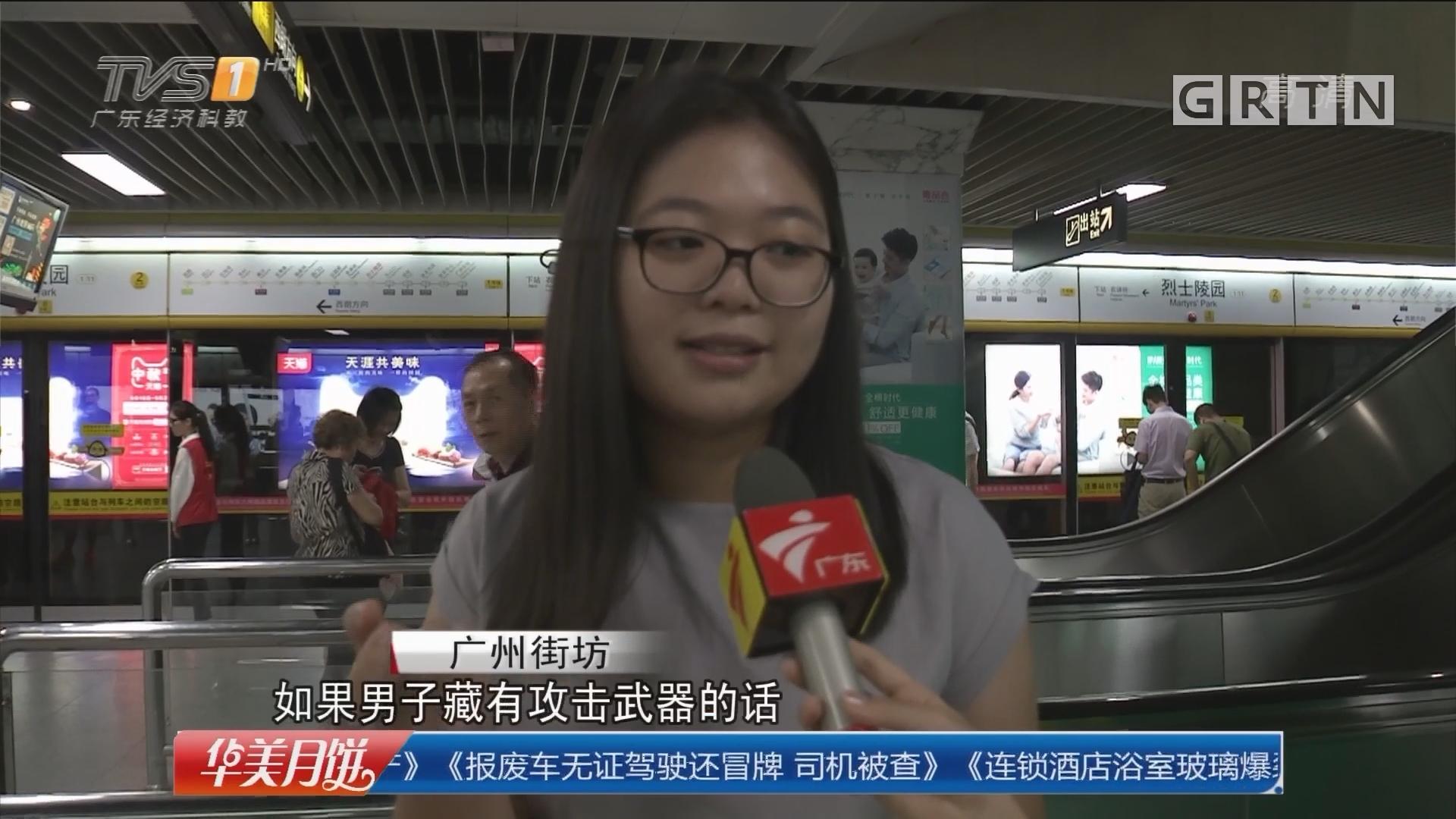 """广州:""""正义女神""""一声吼 镇住地铁""""色狼"""""""