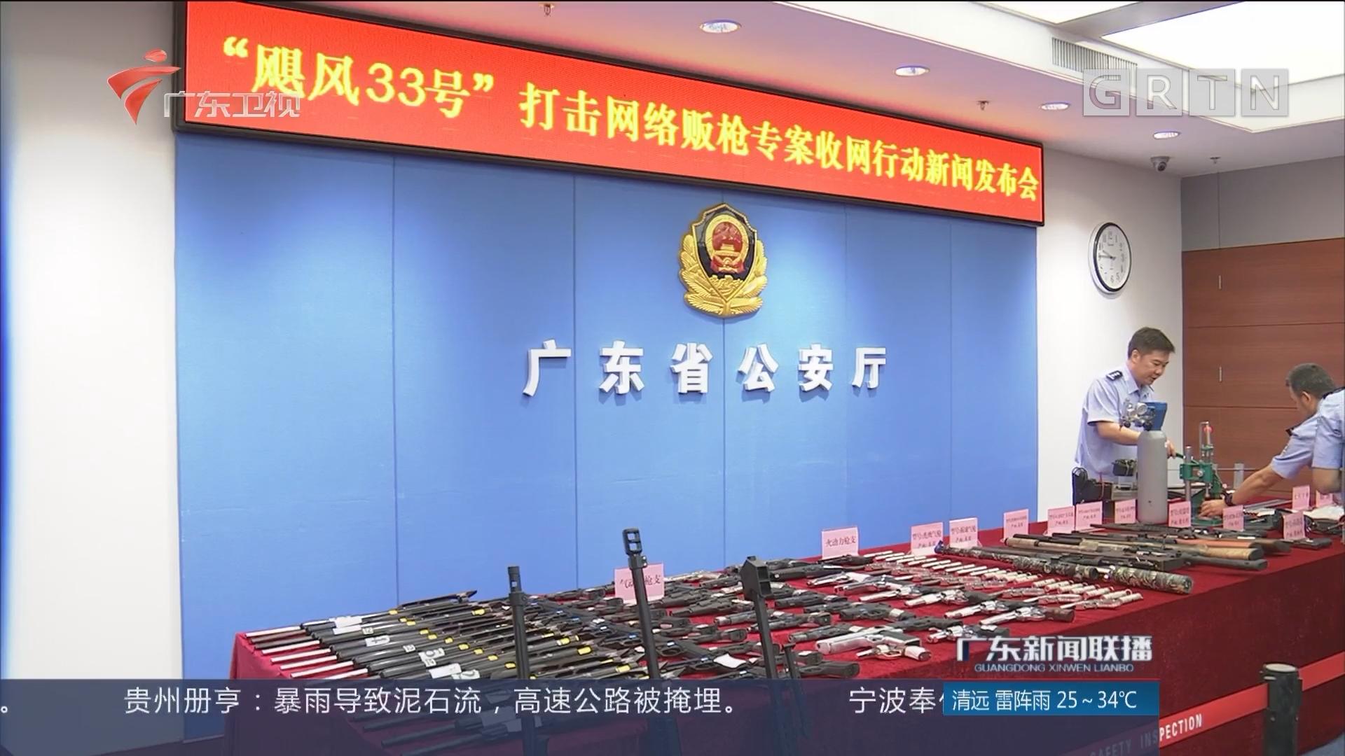 """广东警方成功摧毁多个""""网络贩枪""""犯罪团伙"""