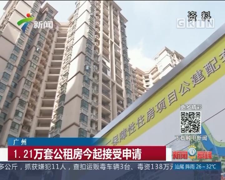 广州:1.21万套公租房今起接受申请