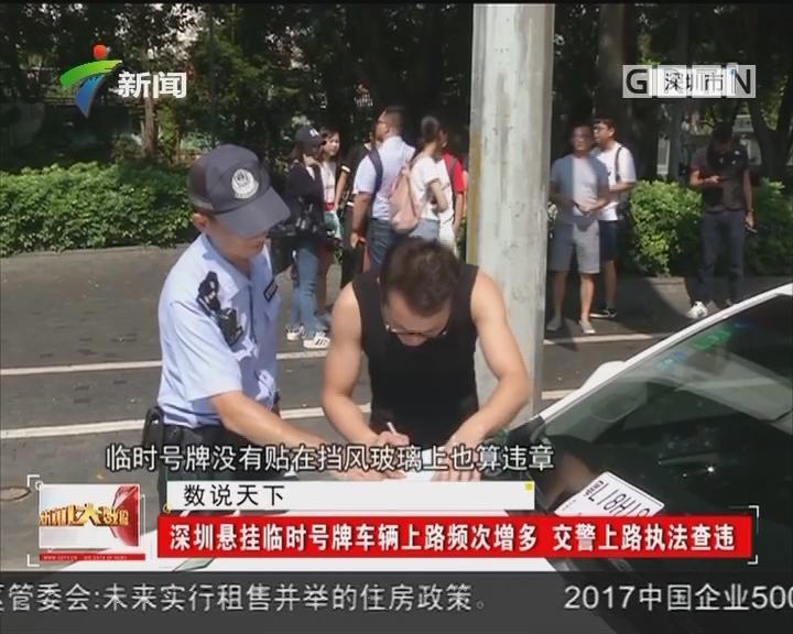 深圳悬挂临时号牌车辆上路频次增多 交警上路执法查违