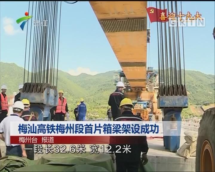 梅汕高铁梅州段首片箱梁架设成功