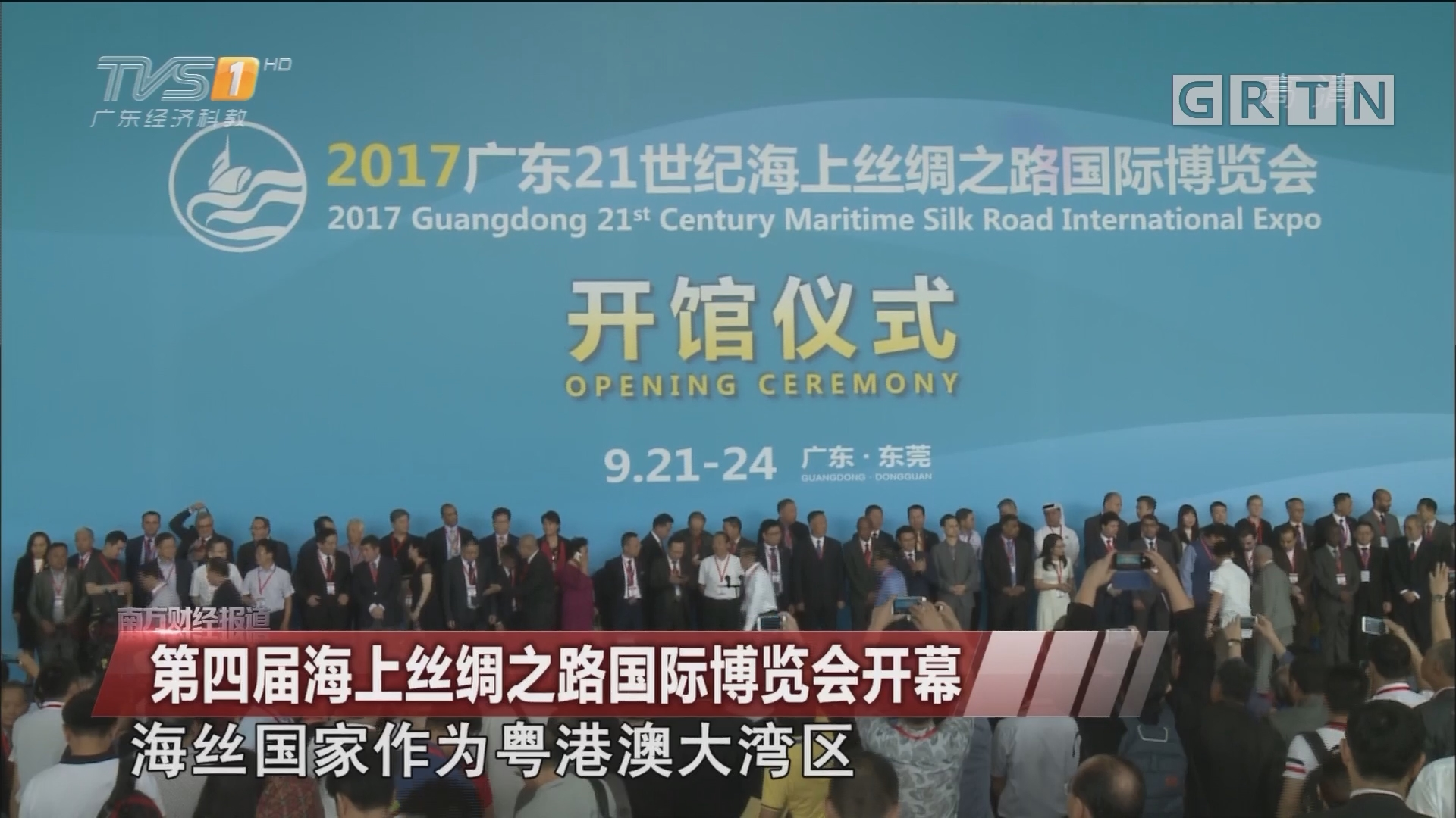 第四届海上丝绸之路国际博览会开幕