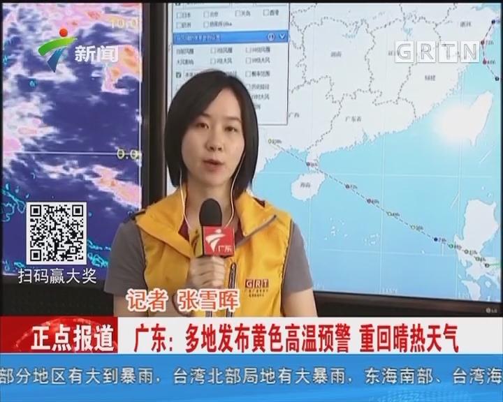 广东:多地发布黄色高温预警 重回晴热天气