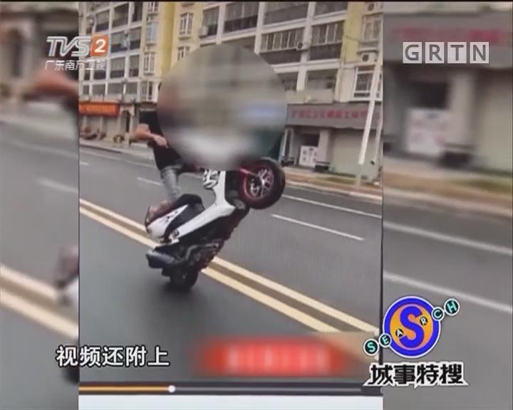 骑摩托车玩特技 耍酷少年被抓