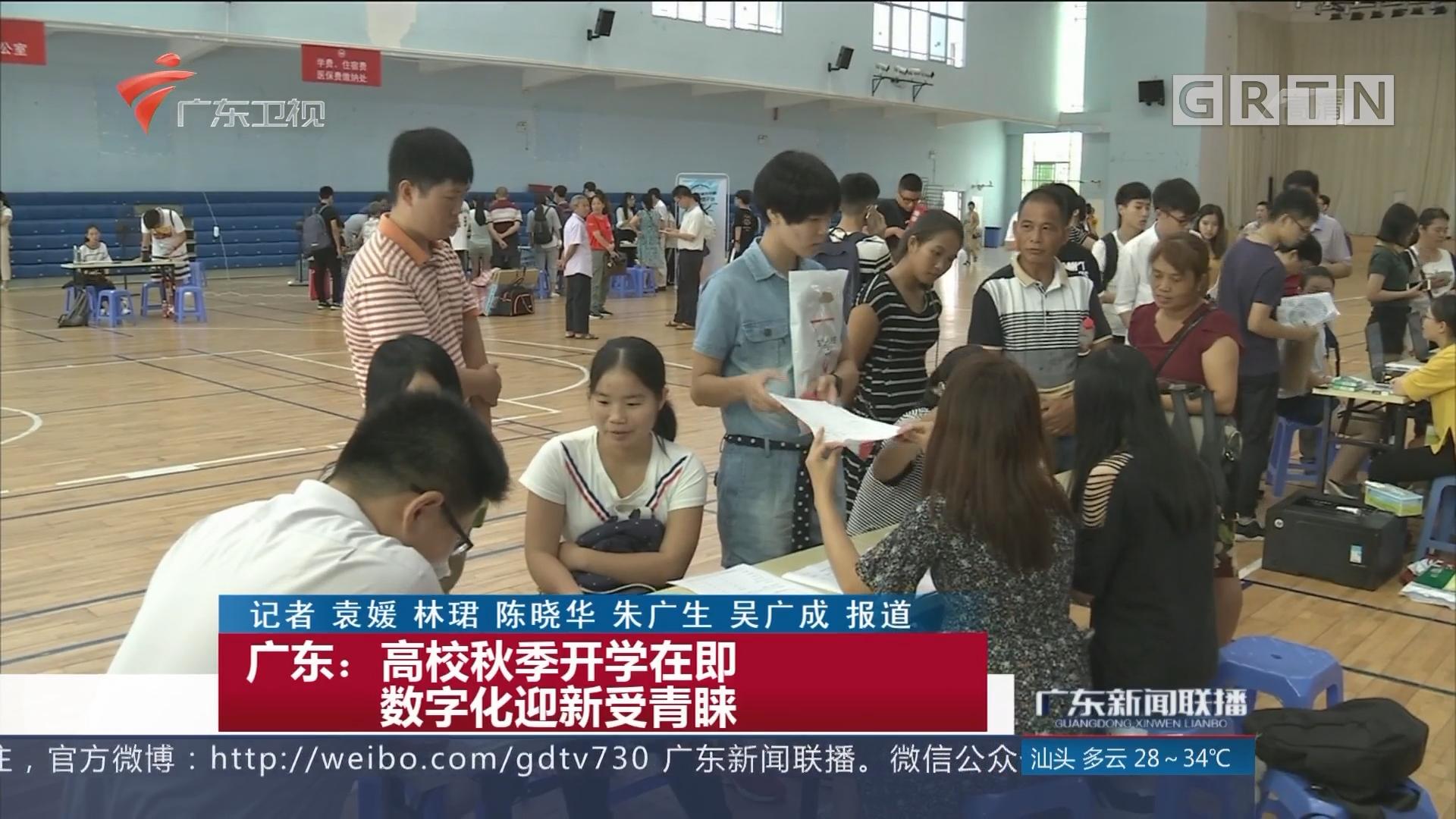 广东:高校秋季开学在即 数学化迎新受青睐