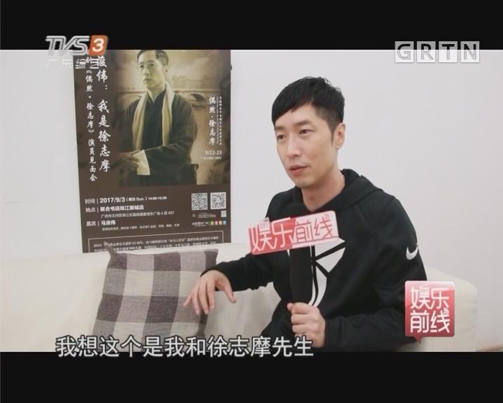 马浚伟来穗大力宣传《偶然·徐志摩》 紧跟潮流给粉丝科普网络新词