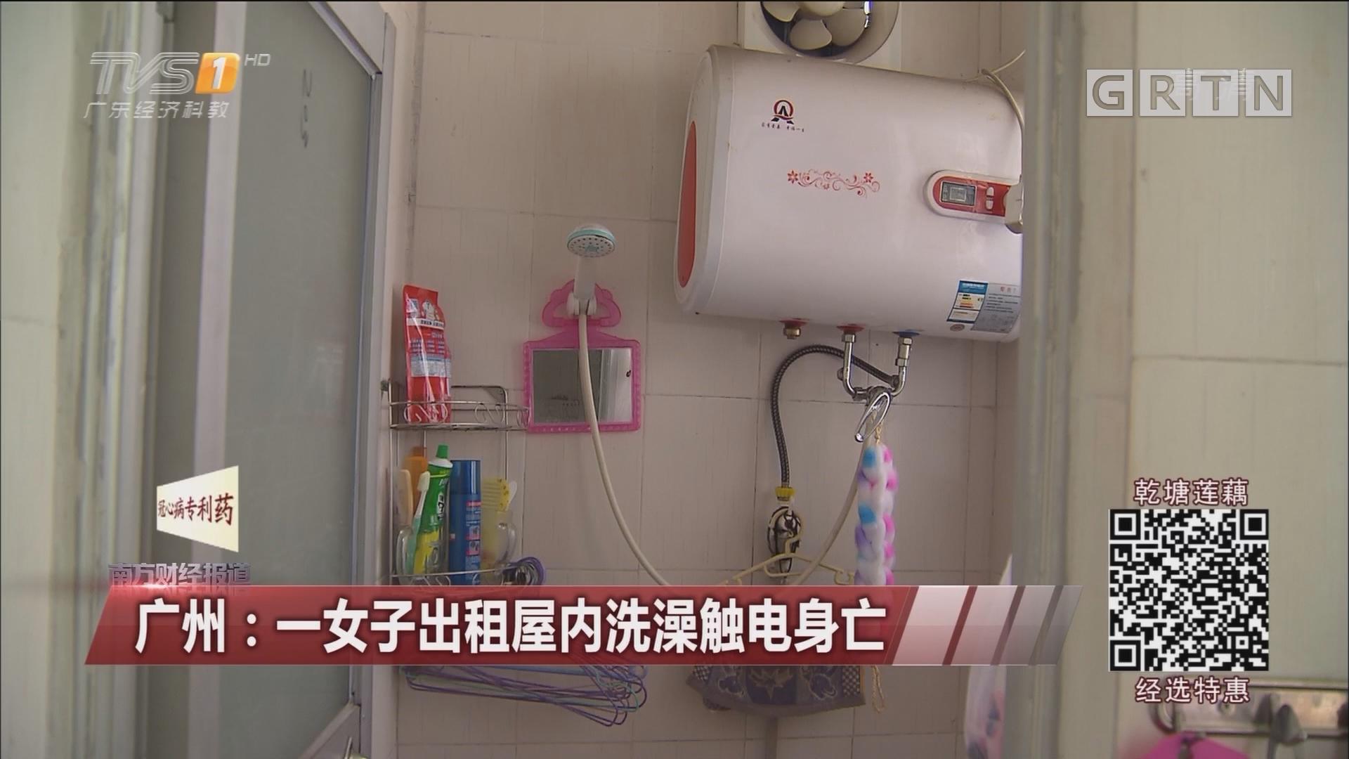 广州:一女子出租屋内洗澡触电身亡