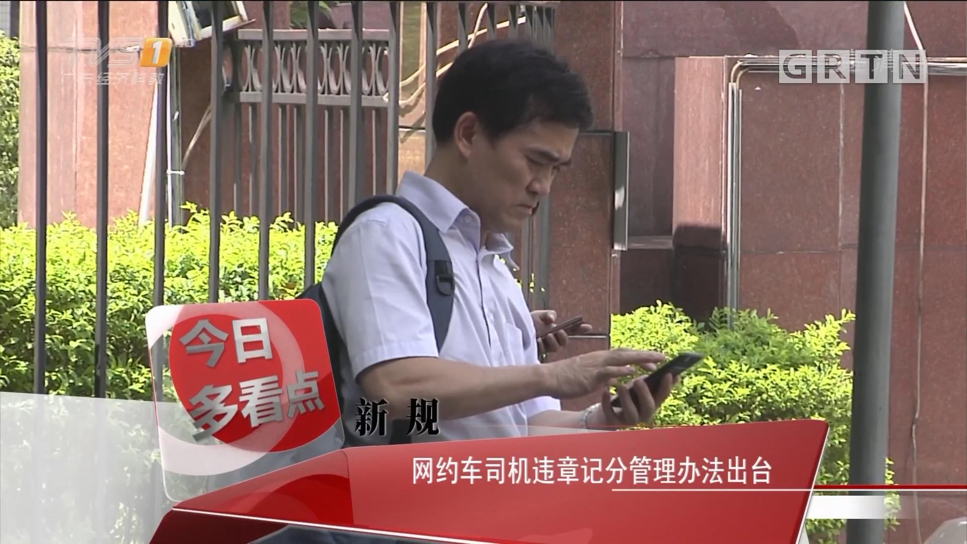新规:网约车司机违章记分管理办法出台