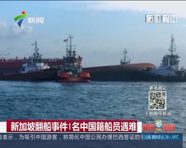 新加坡翻船事件1名中国籍船员遇难