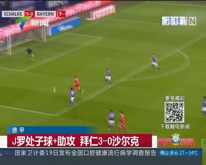 德甲:J罗处子球+助攻 拜仁3-0沙尔克