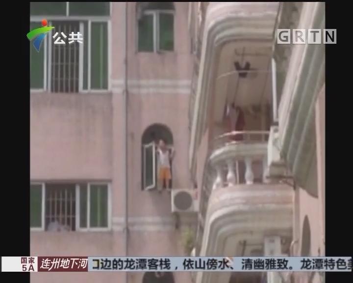 小孩爬出窗口等妈妈 街坊设法救人