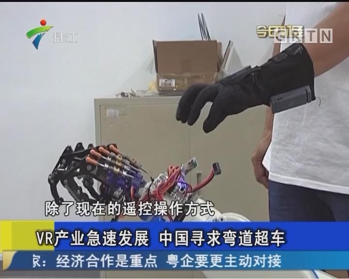 VR产业急速发展 中国寻求弯道超车