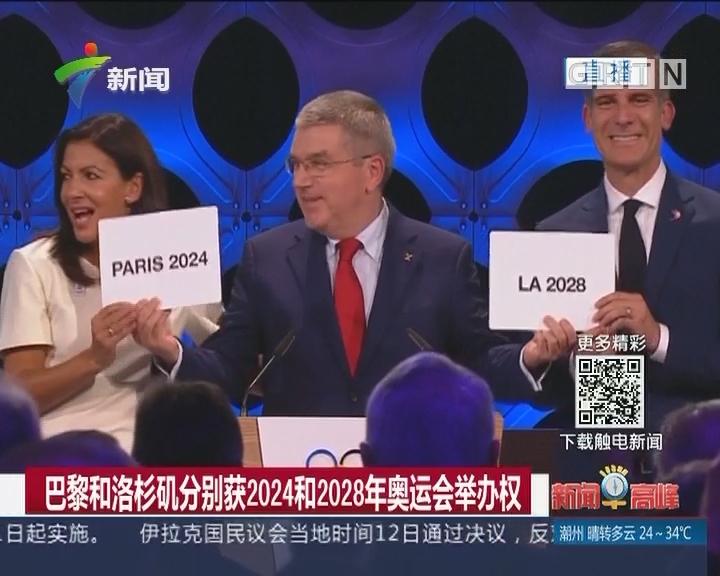 巴黎和洛杉矶分别获2024和2028年奥运会举办权