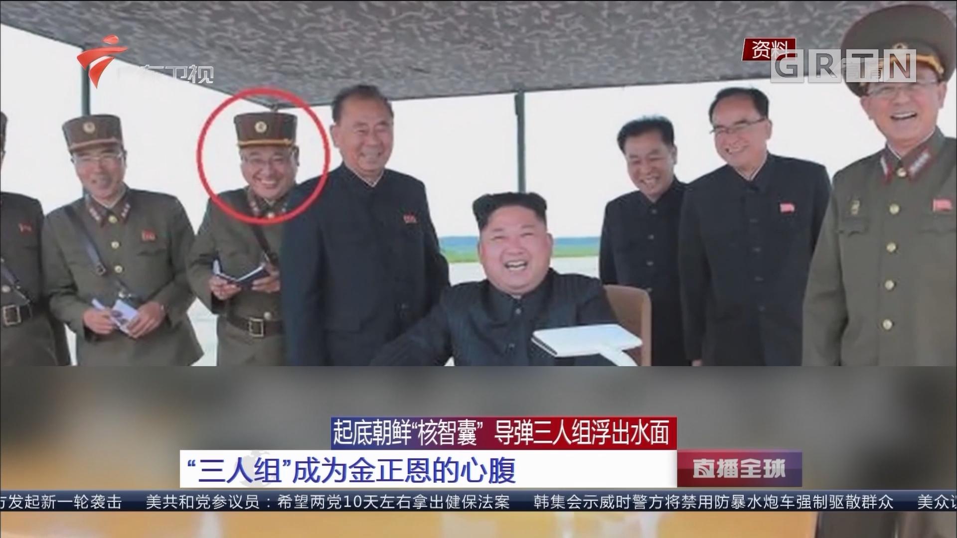 """起底朝鲜""""核智囊""""导弹三人组浮出水面 """"三人组""""成为金正恩的心腹"""