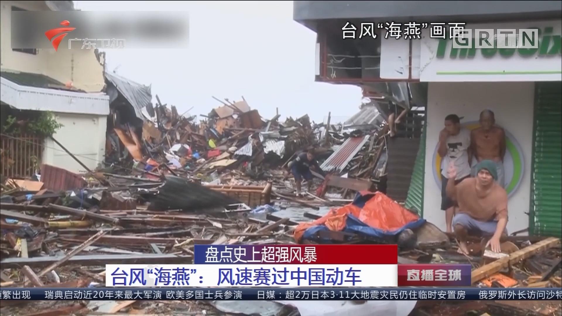 """盘点史上超强风暴 台风""""海燕"""":风速赛过中国动车"""