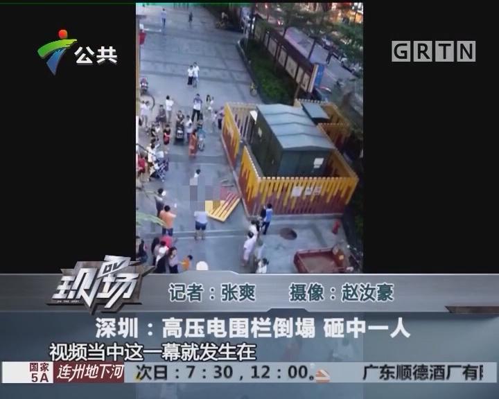 深圳:高压电围栏倒塌 砸中一人