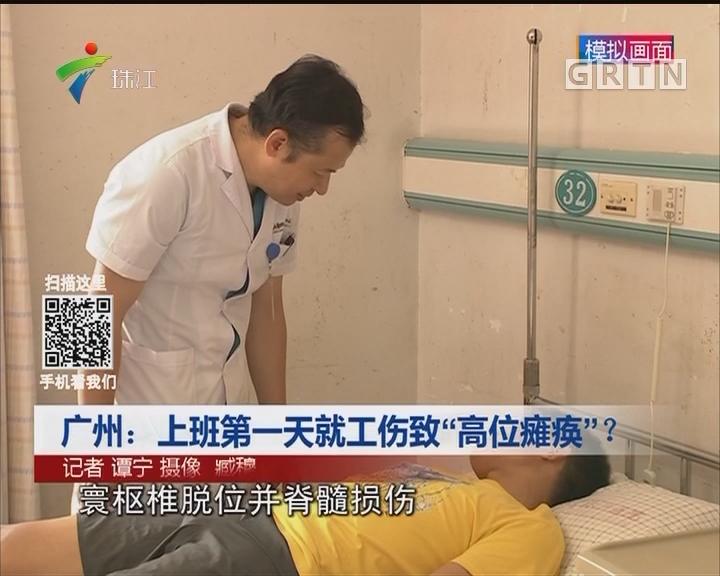 """广州:上班第一天就工伤致""""高位瘫痪"""""""