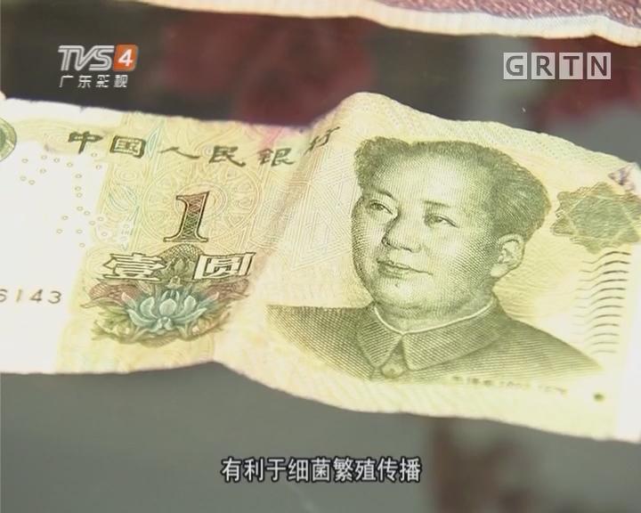 每张纸币含菌量17.8万个