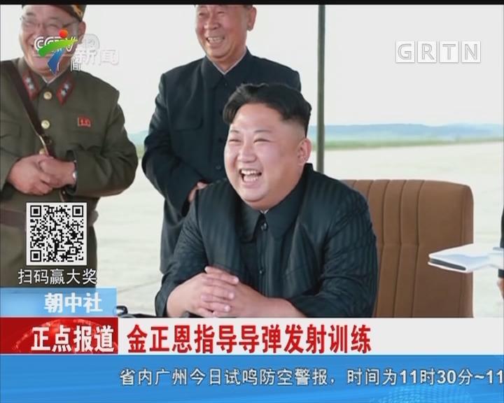 朝中社:金正恩指导导弹发射训练