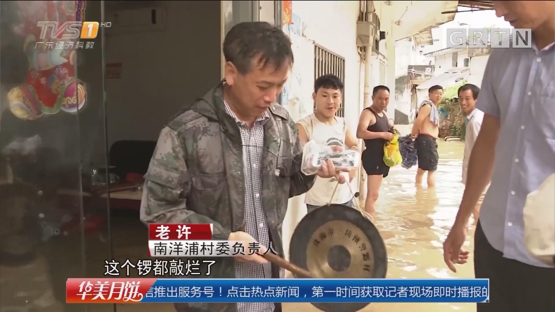珠海南洋浦村:民警涉水敲锣 呼叫村民转移