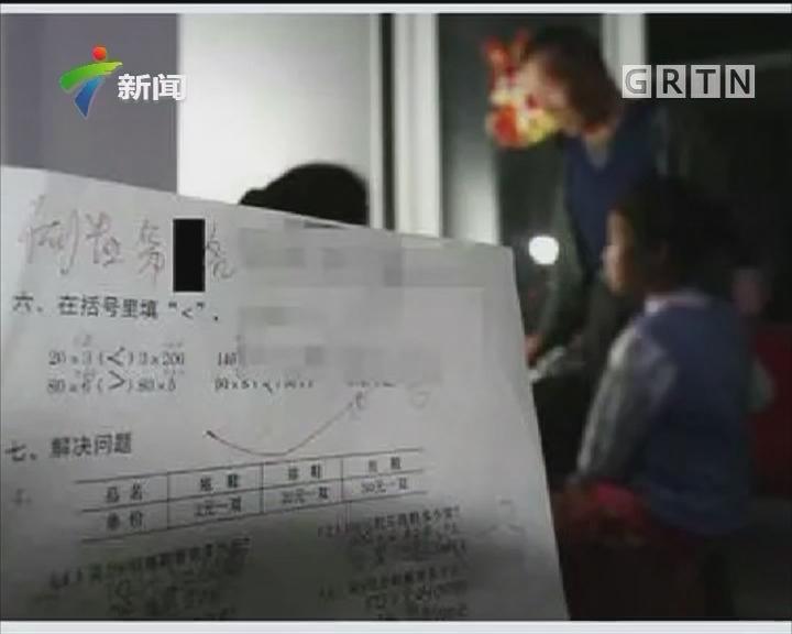 浙江一学校叫停家长签名 你怎么看?